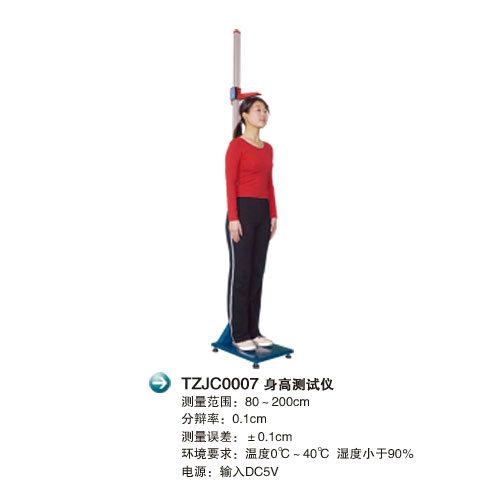 TZJC0007