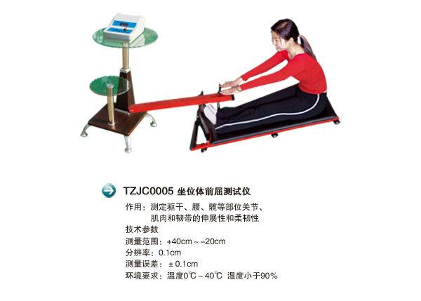 TZJC0005