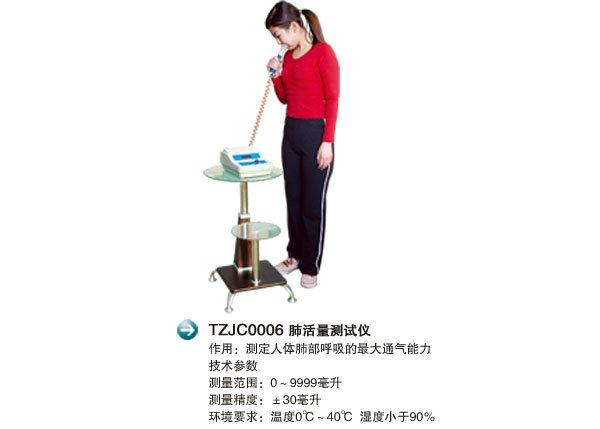 TZJC0006