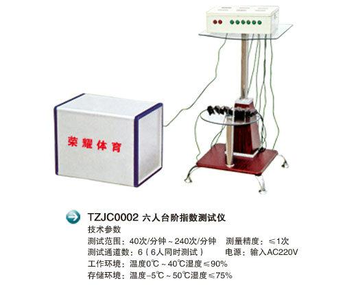 TZJC0002