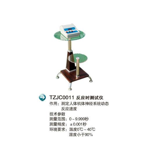 TZJC0011