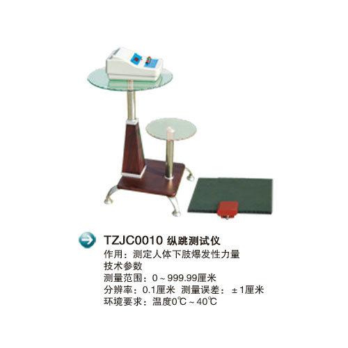 TZJC0010