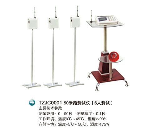 TZJC0001