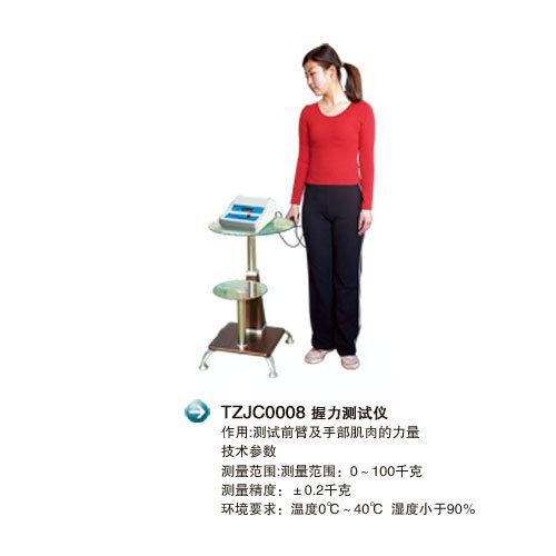 TZJC0008