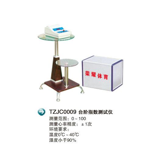 TZJC0009