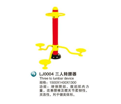 LJ0004