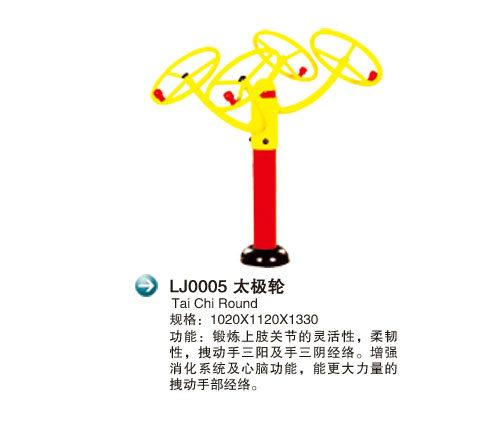 LJ0005