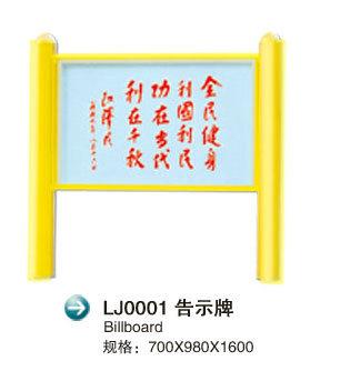 LJ0001