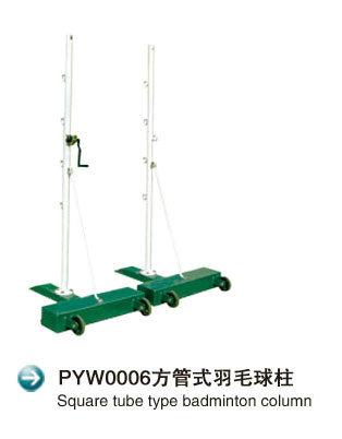 PYW0006